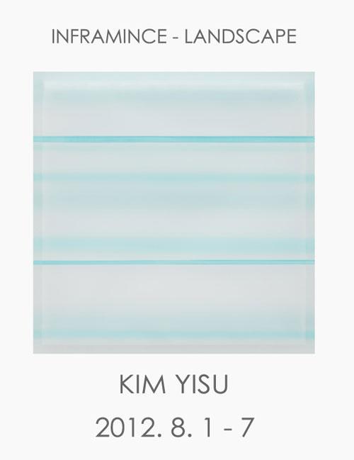 갤러리도스 기획공모, 김이수 'Inframince–Landscape'展