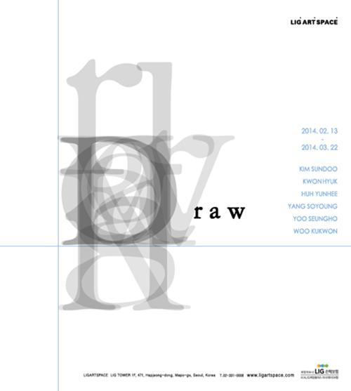 무한성+ 창조적 시각, 확장된 가능성 표출하는 'DRAW' 展