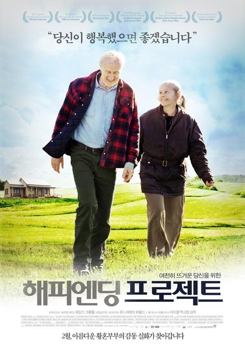 [리뷰] 행복 찾아 도전하는 노부부 이야기 '해피엔딩 프로젝트'