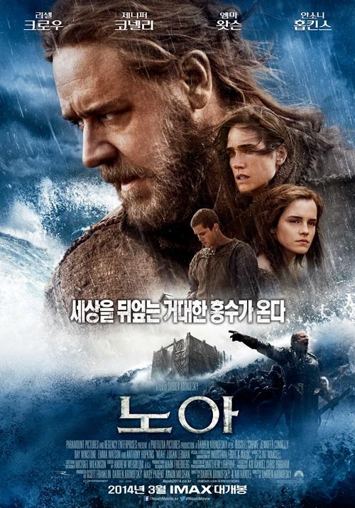 영화 '노아', 개봉 첫날 18만…올해 최고 오프닝 신기록