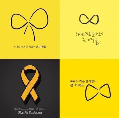 노란리본달기 캠페인, 청와대도 동참 '무사 귀환 바라며'