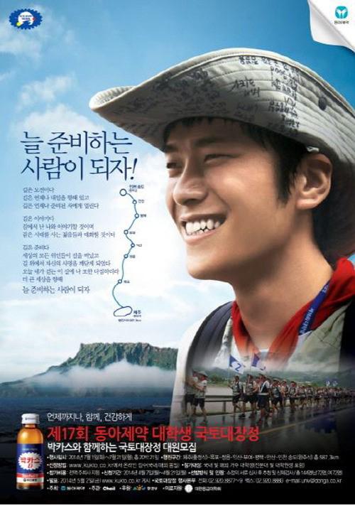박카스 국토대장정 17회 참가자 모집 시작, 21일까지