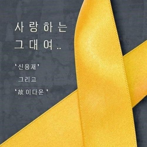 신용재, 세월호 희생자 故 이다운 군 자작곡 완성